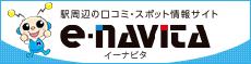 駅周辺の口コミ・スポット情報サイト イーナビタ(e-NAVITA)