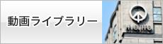 動画ライブラリー
