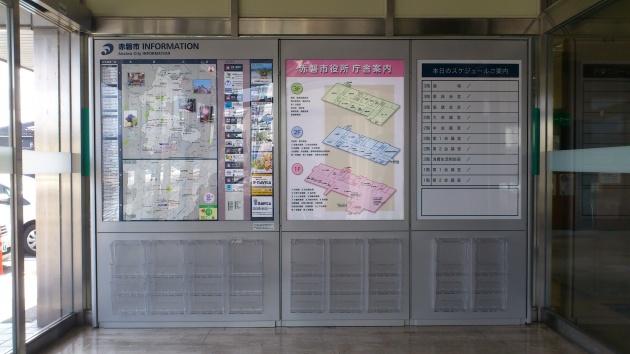 Akaiwa-city