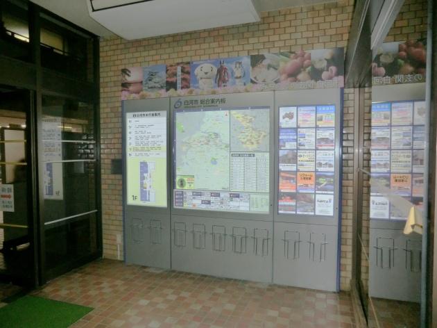 Shirakawa city