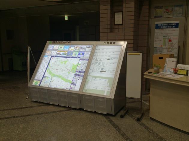 Akishima-city
