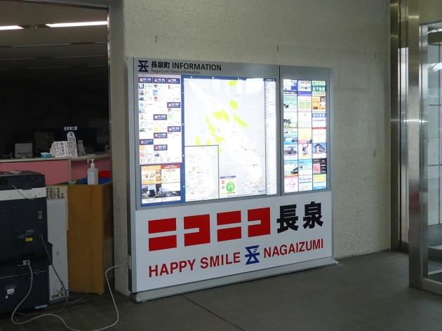 Nagaizumi-town