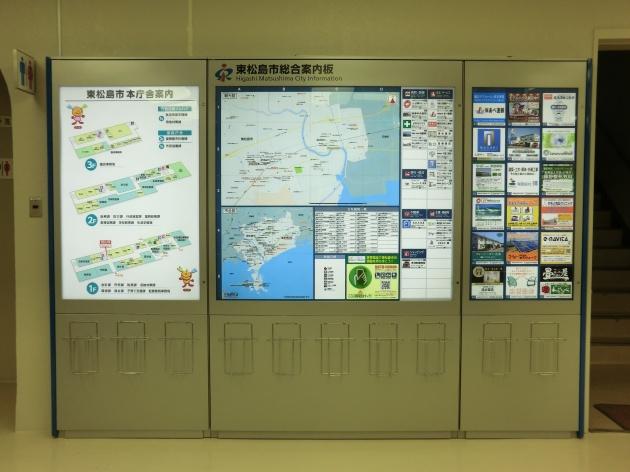higashi matsushima city