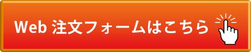 安心ガードWeb注文フォーム